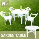 ガーデンテーブル ひとり暮らし ワンルーム シンプル プラスティック 単品 新生活