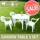 ガーデンテーブル・チェアー5点セットガーデンテーブルセットエクステリアプラスチックイス・テーブルキャンプチェアキャンプテーブルアウトドア(屋外、イス、椅子、台)モダンデザイン訳ありアウトレット特価楽天