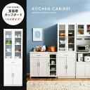 食器棚 しょっきだな キッチンボード カップボード キッチン収納 キッチンラック キッチン ダイニング収納 ホワイト ハイタイプ 収納棚 家具 新生活