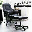 リクライニングチェア リクライニングチェアー プレジデントチェアー オフィスチェアー 椅子 いす イス オットマン 足置き リビング 役員室 新生活