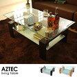 ローテーブル テーブル リビング センターテーブル table ガラステーブル リビングテーブル 角型 四角形 モダン ガラス製 応接テーブル フリーテーブル 家具 新生活