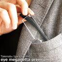 リーディンググラス eye meganetta premium アイメガネッタ プレミアム 老眼鏡 メガネ めがね 五十嵐威暢 メンズ レディース おしゃれ eye-meganetta-1 eye-meganetta-2 eye-meganetta-3