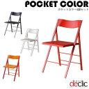エリア デクリック AREA declic ポケット カラー Pocket Color 4脚セット PocketColor 正規品