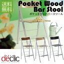 エリア デクリック(AREA declic) ポケット バースツール ウッド PocketBarstoolWood 正規品