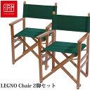 フィアム Fiam レグノ チェア 2脚セット LEGNO-Chair