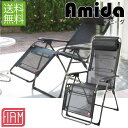 【送料無料】フィアム アミーダ Amida リクライニングチェア 正規品 イタリア【あす楽対応】