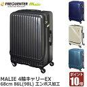 (P10倍)フリクエンター スーツケース FREQUENTER MALIE(マーリエ) 4輪キャリーEX 68cm 86L(98L) 7泊-10泊 エンボス加工 フロントオープン 軽量 静音 拡張 USB TSAロック 1-280e-GM 1-280e-NV 1-280e-IV 1-280e-IB