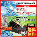 手動芝刈り機 キンボシ ナイスファインモアー GFF-2500N《プレゼント付》 送料無料