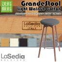 【送料無料】La Sedia ラ・セディア グランデスツール ライトウォルナット コットン Grande Stool Light Walnut Cotton 2脚セット