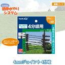 タカギ 4mmジョイント 4分岐 GKJ112 【あす楽対応】
