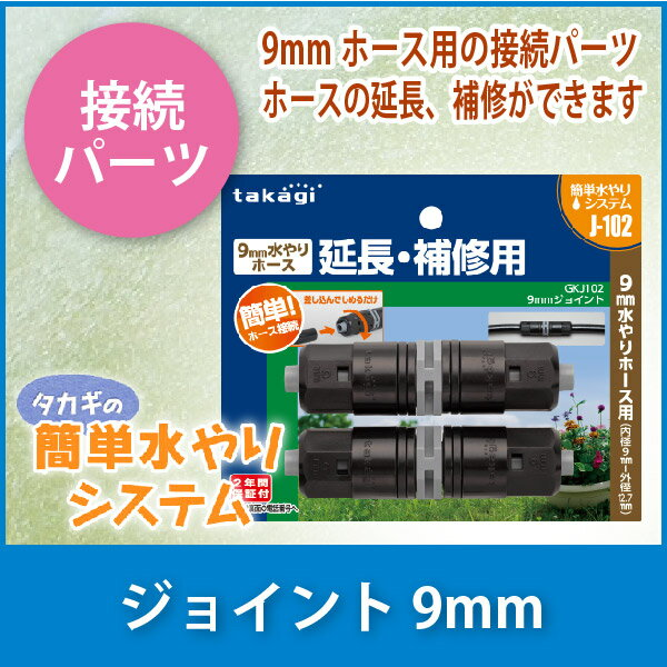 タカギ 9mmジョイント GKJ102