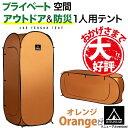 【ポイント10倍】シングルテント 一人用テント 縦型 横型使用可能 簡単に広がります 非常時 防災 SINGLE TENT プライベート空間 着替え トイレ 組み立て簡単 ワンタッチテント オレンジ