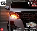 トヨタ アルファード 30系 前期 ウインカーランプ用 F R対応 T20S 華-HANA-270lm LEDバルブ 2個入 実車装着確認済み!【国内検品カーLEDのサングッド】