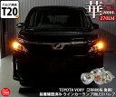 トヨタ ヴォクシー[ZRR80 後期]実車装着確認済み!ウインカーランプ用[F・R対応]T20S 華-HANA-270lm LEDバルブ アンバー