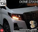トヨタ アルファード 30系 前期 ウインカーランプ用 F R対応 T20S DOME 270lm LEDバルブ 2個入 実車装着確認済み!【国内検品カーLEDのサングッド】