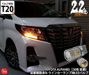 トヨタ アルファード 30系 前期 ウインカーランプ用 F R対応 T20S アルミヒートシンク 22連LEDバルブ 2個入 実車装着確認済み!【国内検品カーLEDのサングッド】