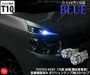 トヨタ ヴォクシー[70系 前期]対応ポジションランプ用LEDバルブ[競技車専用]T10 全方向型18連シングルウェッジ球 ブルー 2個入り