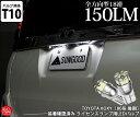 トヨタ VOXY ヴォクシー 80系 後期 ライセンスランプ T10 LED バルブ ホワイ ト 実測値100lm 6700K 定番18連 180日保証 2個入【国内検品カーLEDのサングッド】