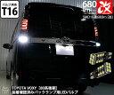 トヨタ ヴォクシー[80系 後期]バックランプ用 T16 SMD18連 680lmLEDウェッジバルブ ホワイト 6500K 2個入 実車装着確認済み!