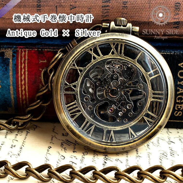 機械式手巻懐中時計 トランスペアレントモデル ア...の商品画像