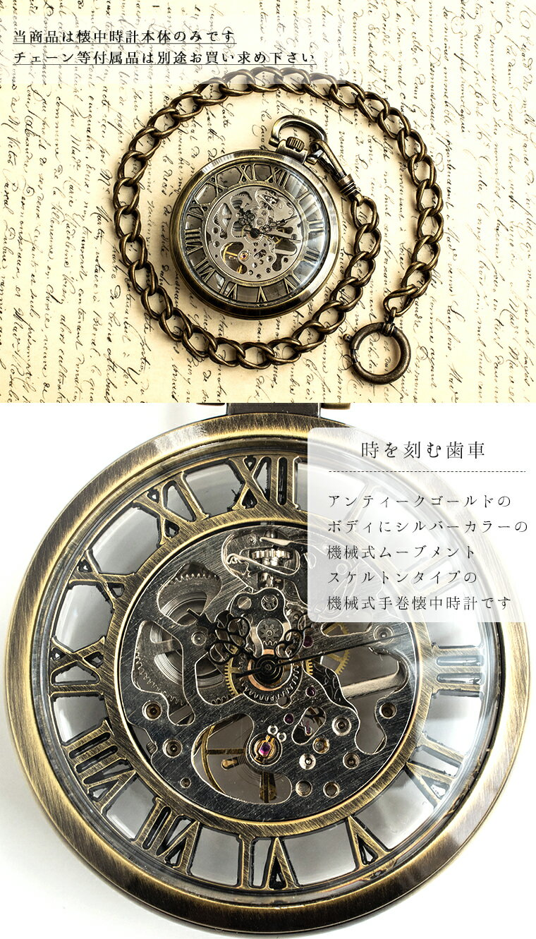 機械式手巻懐中時計 トランスペアレントモデル ...の紹介画像3