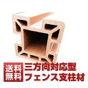 【ウッドデッキ】【送料無料】【人工木】【人工木材】【樹脂ウッドデッキ】【フェンス】sw10三方向対応型フェンス支柱材 茶色 6本セット