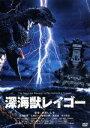 【中古】DVD▼深海獣レイゴー▽レンタル落ち