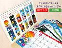 卓上カレンダー 卓上 カレンダー 2020 2020年 すぷぴよカレンダー(令和2年)【ゆうパケット送料無料】 _