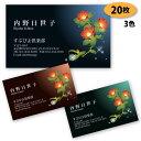 【送料無料】【名刺 作成】 花柄の名刺-23 20枚【デザイン 制作】【送料無料】 ショップカード ポイントカード スタンプカード