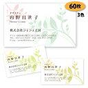 【名刺 作成 名刺 印刷】植物柄の名刺-10 60枚【デザイン 制作】【送料無料】 ショップカード ポイントカード スタンプカード