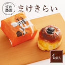まけきらい 4個入り 黒豆 スイーツ お菓子 和菓子 まんじ...