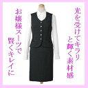 制服 ベスト+スカートセット/cressai/S02890/S19940/事務服/オールシーズン【事務服・制服】/大きいサイズあります