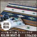 ラグ ラグマット キリムラグ 170x230 キリム柄 イン...