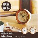 卓上時計 アナログ テーブルクロック 目覚し時計 電波時計 目覚まし時計 置き時計 電波 置時計 小さい かわいい ミニ おしゃれ アラームクロック とけい めざまし時計 目覚まし デザイン ベル ステップムーブメント Machecl 【送料無料】
