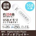 (メール便送料無料)MP3オーディオプレイヤー USB【送料無料】1GBメモリ内蔵 オーディオプレーヤー 音楽プレーヤー/ミュージック プレーヤー/フラッシュメモリ CDアルバムなら約20枚分 約17時間分の音楽が収録可