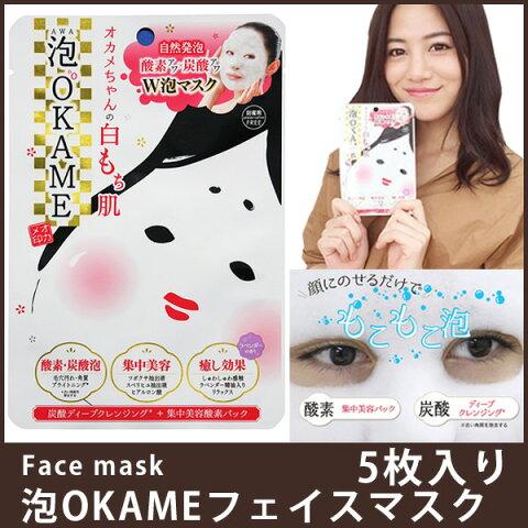シートマスク 日本製 5枚セット【送料無料】 泡OKAME パック 炭酸&酵素の泡パックで くすみ をクリアに♪お試し フェイスパック セット メール便送料無料!フェイスマスク シートパック 顔パック 美白 マスクパック 日本製