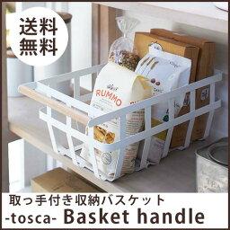 収納 バスケット 可愛い 北欧 取っ手 シンプル オシャレ ウッド 送料無料 tosca 取っ手付き収納バスケット 戸棚やパントリーをすっきりと収納できるバスケット