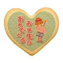 メッセージクッキー HAPPY BIRTHDAY TO YOU ハート 女の子