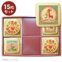 楽天低糖質・スイーツ工房フォチェッタ出産祝い お菓子 メッセージクッキーお得な15枚セット 箱入り お礼 個包装