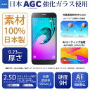 Galaxy A8 強化ガラスフィルム SCV32 ギャラクシーA8 液晶保護フィルム 気泡防止 指紋防止 硬度9H 0.23mm JGLASS 【SYS】
