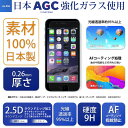 iPhone 7/6/6S 強化ガラスフィルム 液晶保護フィルム アイフォン7/6/6S 気泡防止 指紋防止 硬度9H 0.26mm JGLASS 【HX】 ip7 a7s