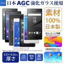 XPERIA Z3 XPERIA Z5 XPERIA X Performance ZL2 XPERIA Z4 XPERIA Z3 Compact / A4 強化ガラスフィルム 液晶保護フィルム エクスペリアZ3 気泡防止 指紋防止 硬度9H 0.23〜0.26mm JGLASS 【SYS】