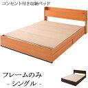 ベッド シングル 収納付き フレーム シングルベッド 収納 木製フレーム 棚 コンセント付き収納ベッド フロアベッド ベット シングルサイズ 収納機能付ベッド 木製 おしゃれ 快眠