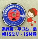 15mm-b