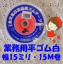 15mm-w