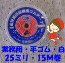 25mm-w