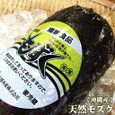 【沖縄産】天然モズク(男モズク)[生] 1kgセット(1kg程度入)