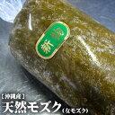 【沖縄産】天然モズク(女モズク)[生] 1kgセット(1kg程度入)