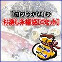 福袋セットC【送料無料】(魚介類4点+サービス品1点)