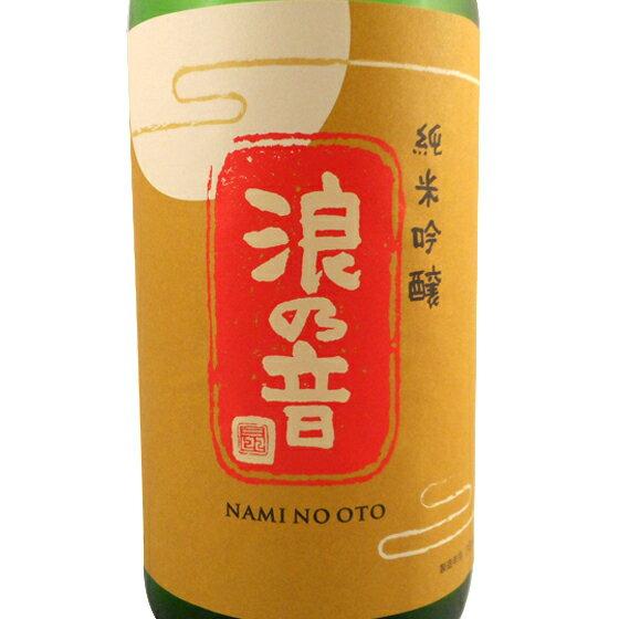 お歳暮ギフト浪乃音なみのおと純米吟醸酒月1800ml滋賀県浪乃音酒造日本酒コンビニ受取対応商品はこぽ